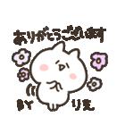 I am りえ(個別スタンプ:07)