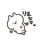 I am りえ(個別スタンプ:11)