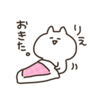 I am りえ(個別スタンプ:27)