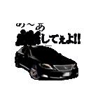 全日本高級漆黒車会総本部(良)(個別スタンプ:18)