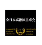全日本高級漆黒車会総本部(良)(個別スタンプ:23)