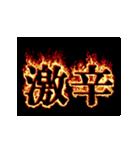 【動く】激辛のウオオオ!(個別スタンプ:07)