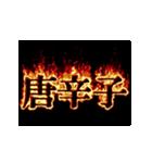 【動く】激辛のウオオオ!(個別スタンプ:14)