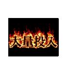 【動く】激辛のウオオオ!(個別スタンプ:16)