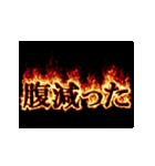 【動く】激辛のウオオオ!(個別スタンプ:19)