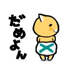 ちゃチャ~オムツをはいた猫~(個別スタンプ:18)