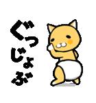 ちゃチャ~オムツをはいた猫~(個別スタンプ:30)