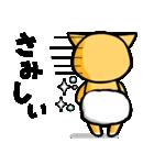 ちゃチャ~オムツをはいた猫~(個別スタンプ:37)
