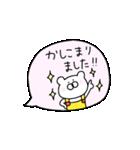 動く!吹き出しの敬語くま!(個別スタンプ:07)