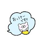 動く!吹き出しの敬語くま!(個別スタンプ:08)