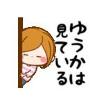 ♦ゆうか専用スタンプ♦(個別スタンプ:24)
