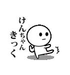【けんちゃん】が使う動くスタンプ♪(個別スタンプ:01)