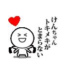 【けんちゃん】が使う動くスタンプ♪(個別スタンプ:02)