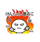 【けんちゃん】が使う動くスタンプ♪(個別スタンプ:05)