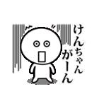 【けんちゃん】が使う動くスタンプ♪(個別スタンプ:06)