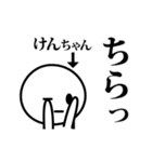 【けんちゃん】が使う動くスタンプ♪(個別スタンプ:07)