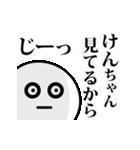 【けんちゃん】が使う動くスタンプ♪(個別スタンプ:08)