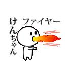 【けんちゃん】が使う動くスタンプ♪(個別スタンプ:09)