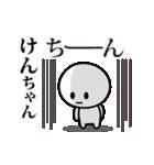 【けんちゃん】が使う動くスタンプ♪(個別スタンプ:10)