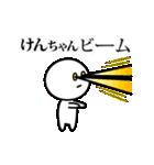 【けんちゃん】が使う動くスタンプ♪(個別スタンプ:11)