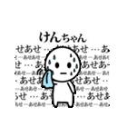 【けんちゃん】が使う動くスタンプ♪(個別スタンプ:12)