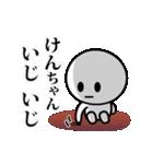 【けんちゃん】が使う動くスタンプ♪(個別スタンプ:13)