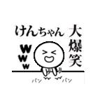 【けんちゃん】が使う動くスタンプ♪(個別スタンプ:14)