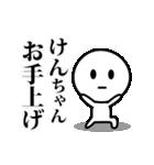 【けんちゃん】が使う動くスタンプ♪(個別スタンプ:15)