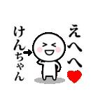 【けんちゃん】が使う動くスタンプ♪(個別スタンプ:16)