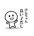 【けんちゃん】が使う動くスタンプ♪(個別スタンプ:17)