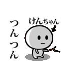 【けんちゃん】が使う動くスタンプ♪(個別スタンプ:18)