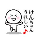 【けんちゃん】が使う動くスタンプ♪(個別スタンプ:19)