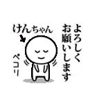 【けんちゃん】が使う動くスタンプ♪(個別スタンプ:21)