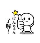 【けんちゃん】が使う動くスタンプ♪(個別スタンプ:22)