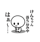 【けんちゃん】が使う動くスタンプ♪(個別スタンプ:23)