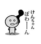 【けんちゃん】が使う動くスタンプ♪(個別スタンプ:24)