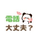使いやすいメッセージパンダ『デカ文字』(個別スタンプ:33)