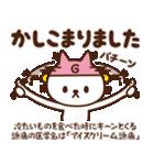 ザッツ ガっくん(個別スタンプ:04)