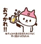 ザッツ ガっくん(個別スタンプ:05)