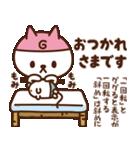 ザッツ ガっくん(個別スタンプ:06)