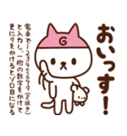 ザッツ ガっくん(個別スタンプ:11)