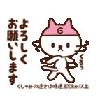 ザッツ ガっくん(個別スタンプ:12)