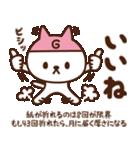 ザッツ ガっくん(個別スタンプ:22)
