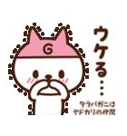 ザッツ ガっくん(個別スタンプ:24)