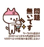 ザッツ ガっくん(個別スタンプ:28)
