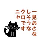 【猫言葉】クロのつぶやきだニャ(個別スタンプ:1)