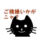 【猫言葉】クロのつぶやきだニャ(個別スタンプ:3)