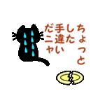 【猫言葉】クロのつぶやきだニャ(個別スタンプ:6)