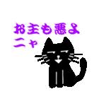 【猫言葉】クロのつぶやきだニャ(個別スタンプ:8)