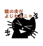 【猫言葉】クロのつぶやきだニャ(個別スタンプ:9)